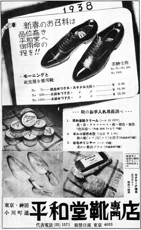 平和堂靴専門店1938jan