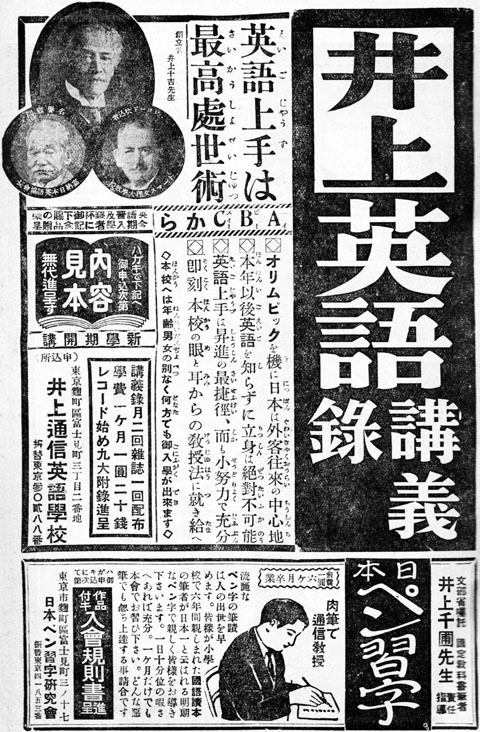 井上英語1938jan