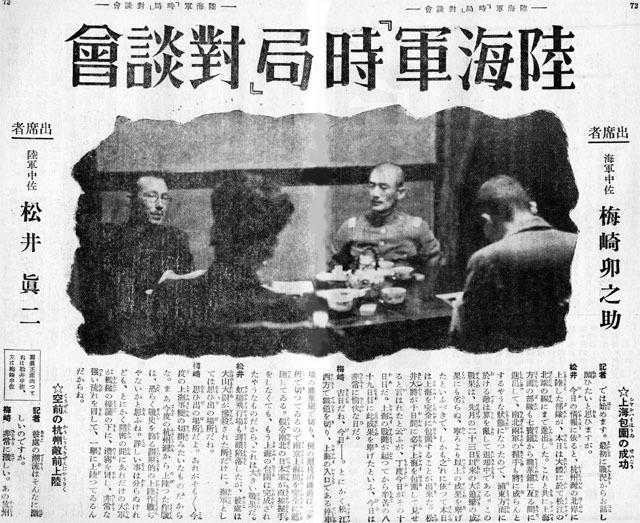 陸海軍「時局」対談会1938jan