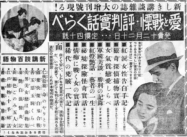 評判実話くらべ1938jan