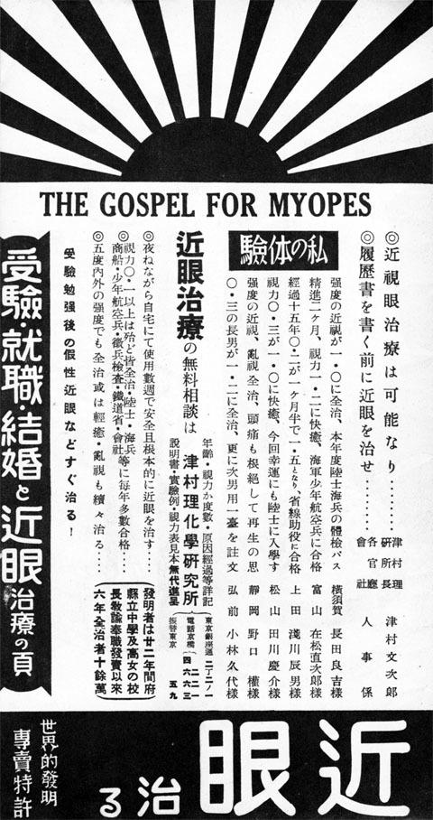 広告「近眼治る」(1938)