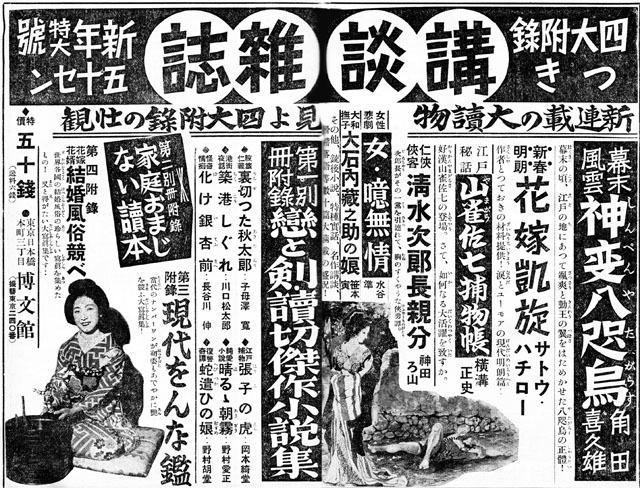講談雑誌1938jan