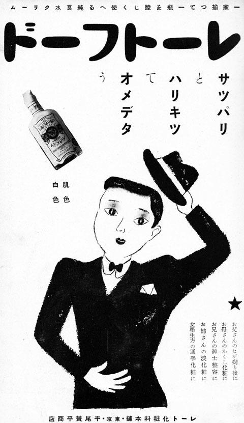 レートフード1938jan