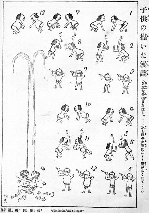子供の描いた漫画1931may