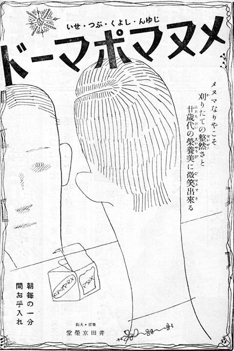 メヌマポマード1938jan