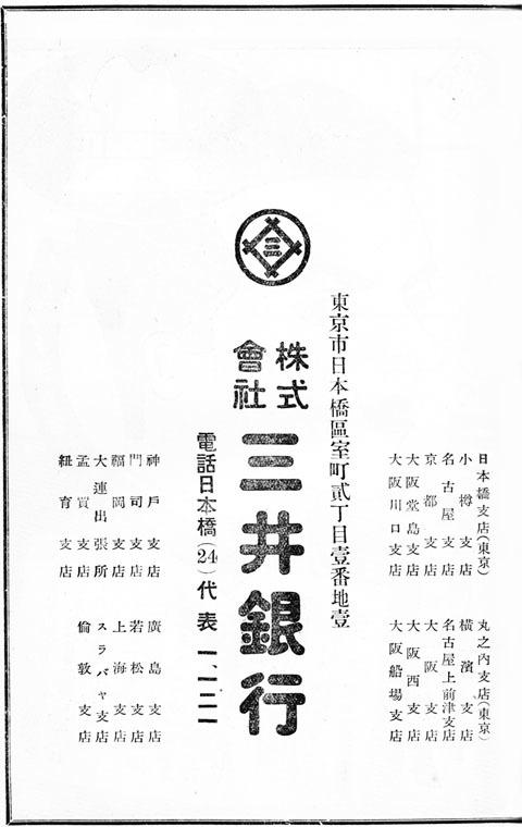 三井銀行1938jan
