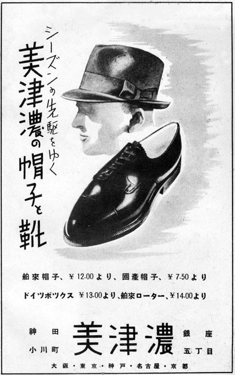 美津濃1938jan