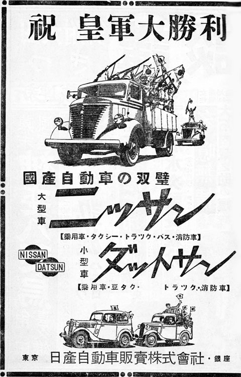 ニッサン・ダットサン1938jan