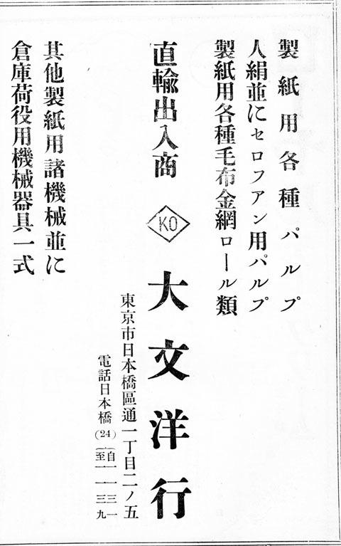 大文洋行1938jan