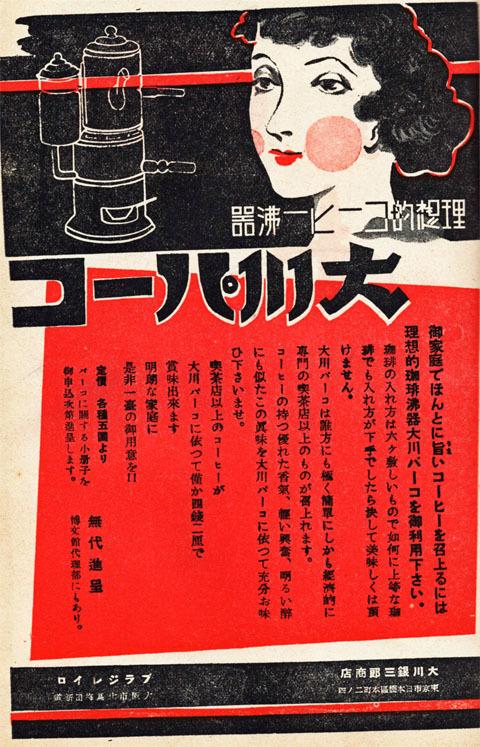 大川パーコ1938jan