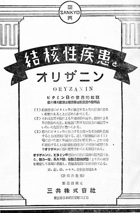 オリザニン1938jan