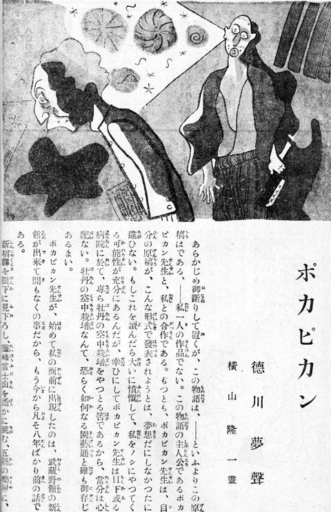 ポカピカン1938jan