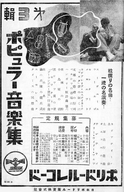 ポリドールレコード1938jan