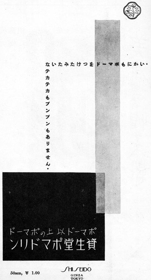 資生堂ポマドリン1938jan