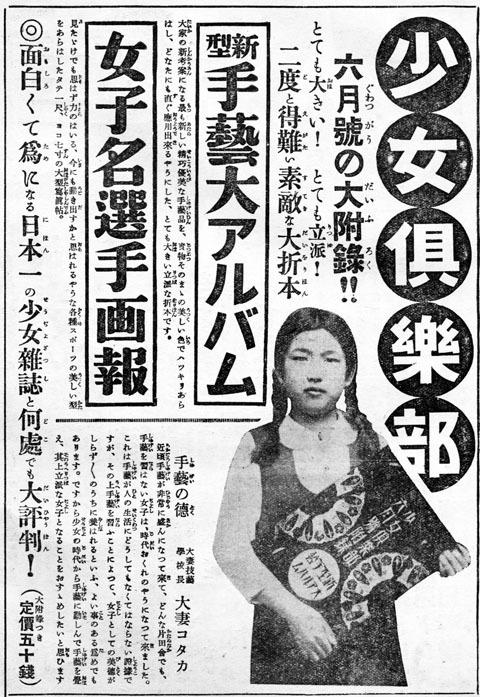 少女倶楽部1931may