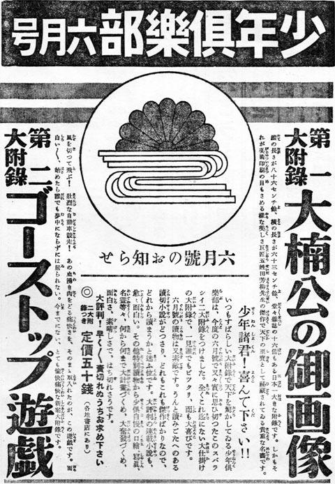 少年倶楽部1931may
