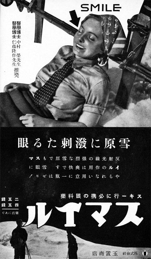 スマイル1938jan
