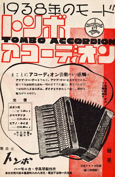 トンボアコーディオン1938jan
