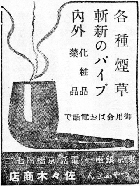 つやふきん佐々木商店1938jan