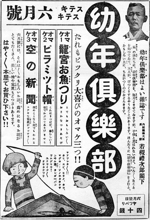 幼年倶楽部1931may