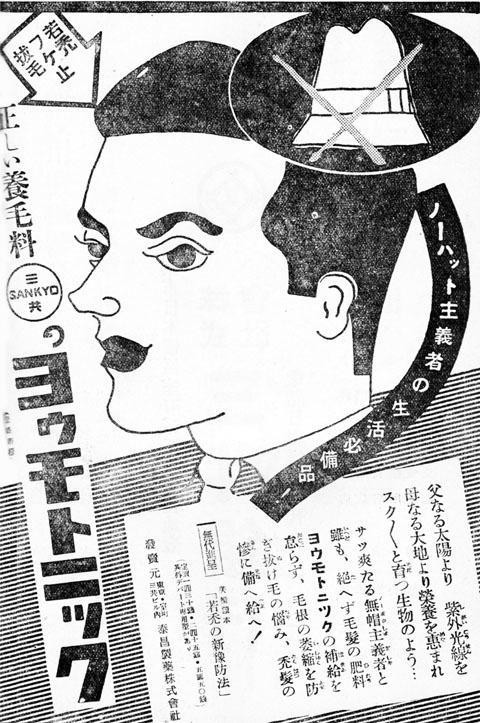 ヨゥモトニック1938jan