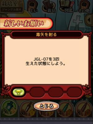 2017ジャングルの原木_033