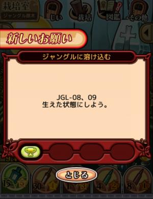 2017ジャングルの原木_041