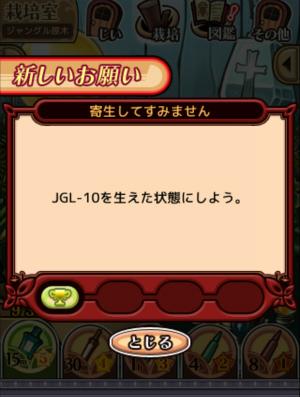 2017ジャングルの原木_049