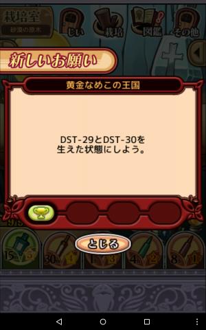 2017砂漠の原木_059