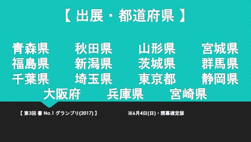 【第3回 書 No-1 グランプリ-2017 出展都道府県 】