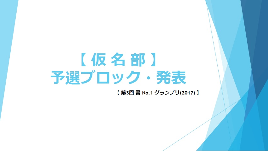 【第3回 書 No-1 グランプリ-2017 仮名部・予選ブロック発表 】