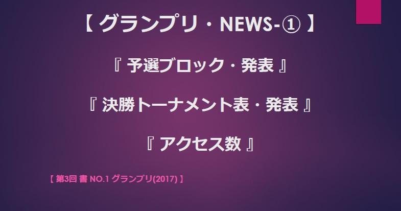 第3回 書 No-1 グランプリ-2017 NEWS-01