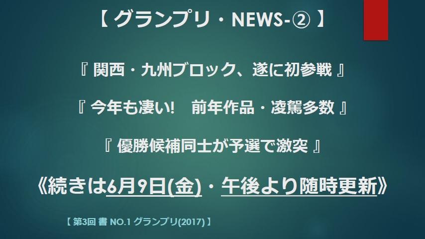 グランプリ・NEWS-2
