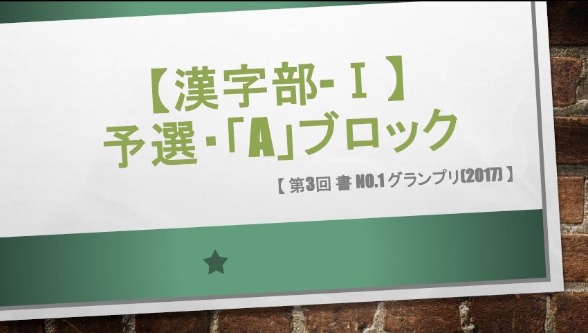 漢字部-Ⅰ・予選「A」ブロック