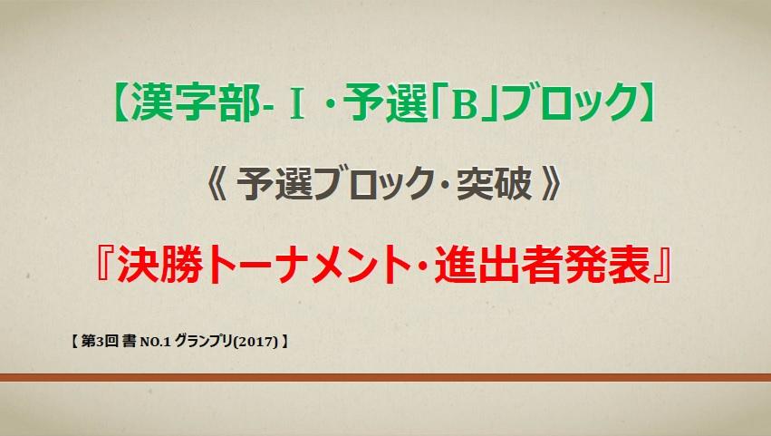 漢字部-Ⅰ・予選突破・Bブロック