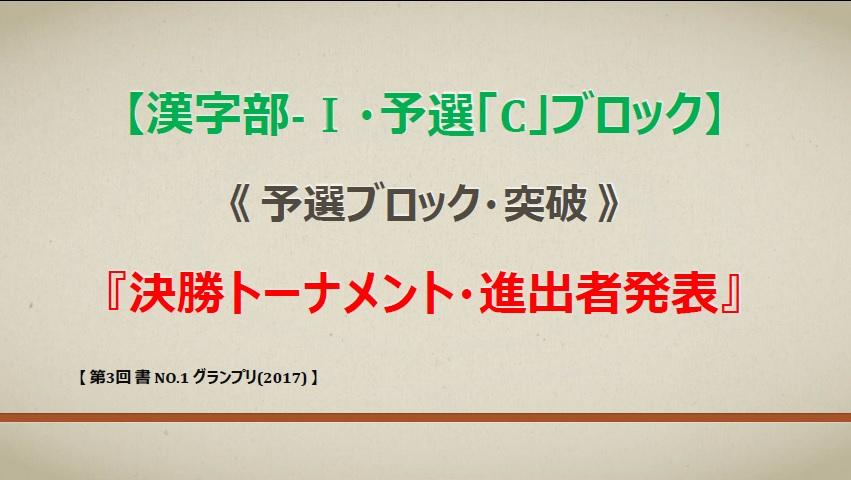 漢字部-Ⅰ・予選突破・Cブロック
