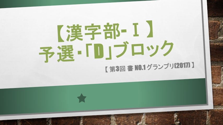 漢字部-Ⅰ・予選「D」ブロック