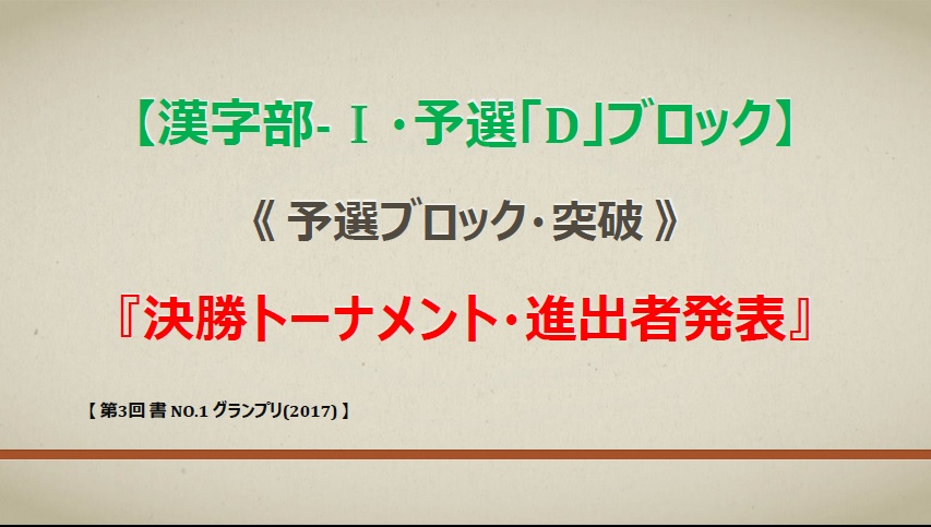 漢字部-Ⅰ・予選突破・Dブロック
