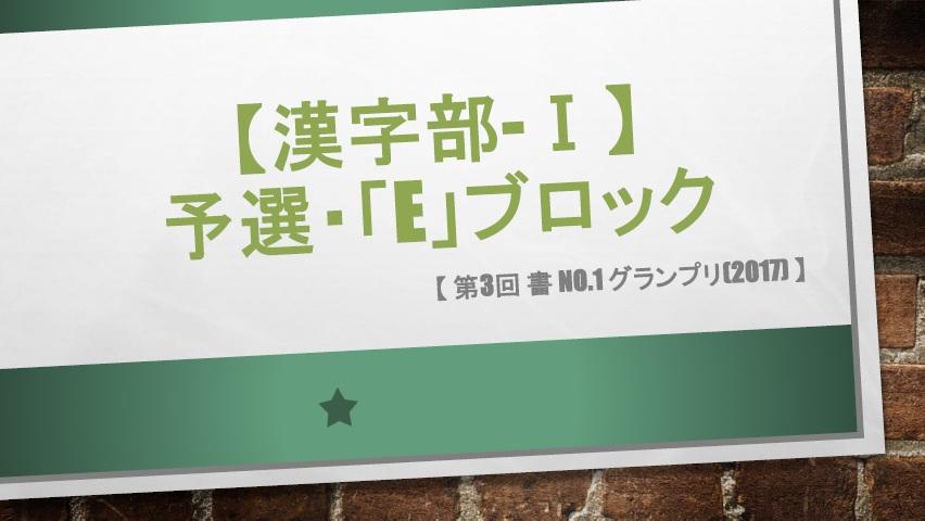 漢字部-Ⅰ・予選「E」ブロック