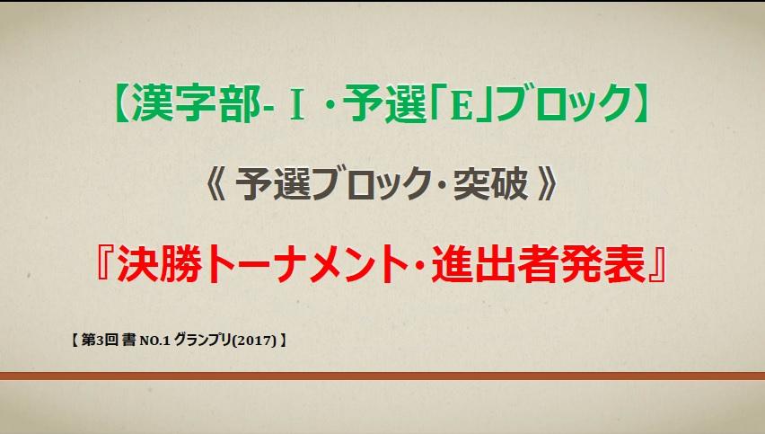 漢字部-Ⅰ・予選突破・Eブロック