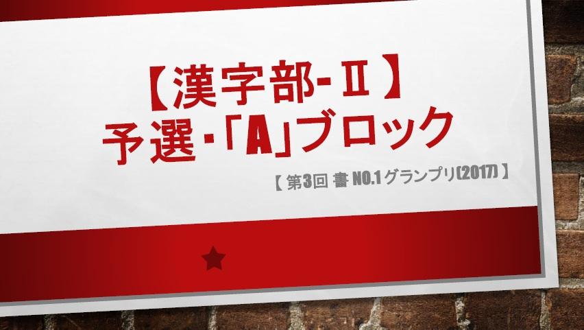 漢字部-Ⅱ・予選「A」ブロック