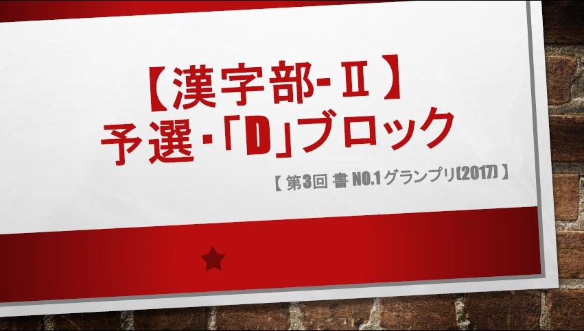 漢字部-Ⅱ・予選「D」ブロック