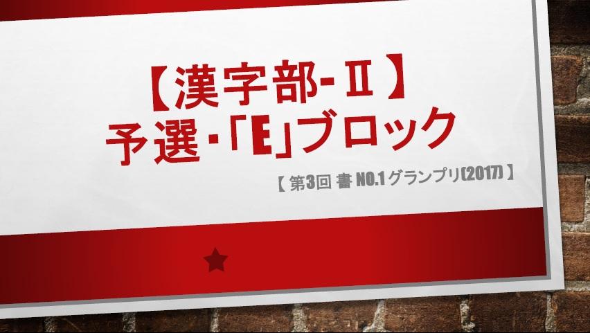 漢字部-Ⅱ・予選「E」ブロック
