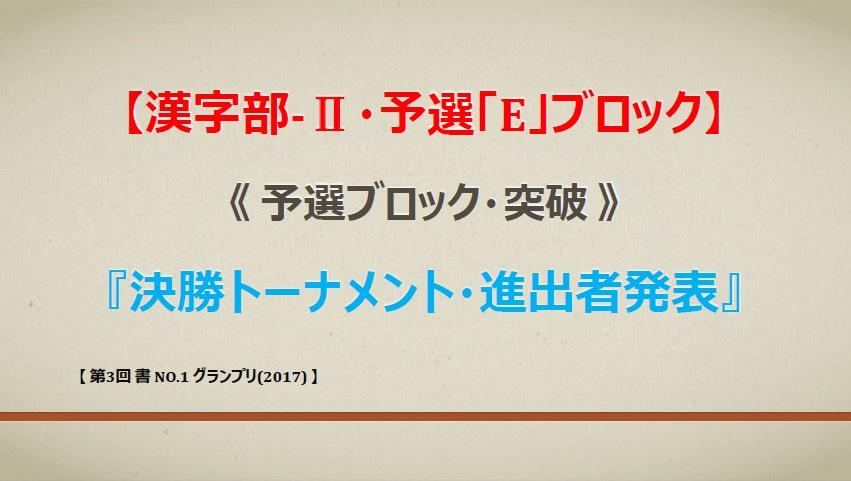 漢字部-Ⅱ・予選Eブロック・突破発表