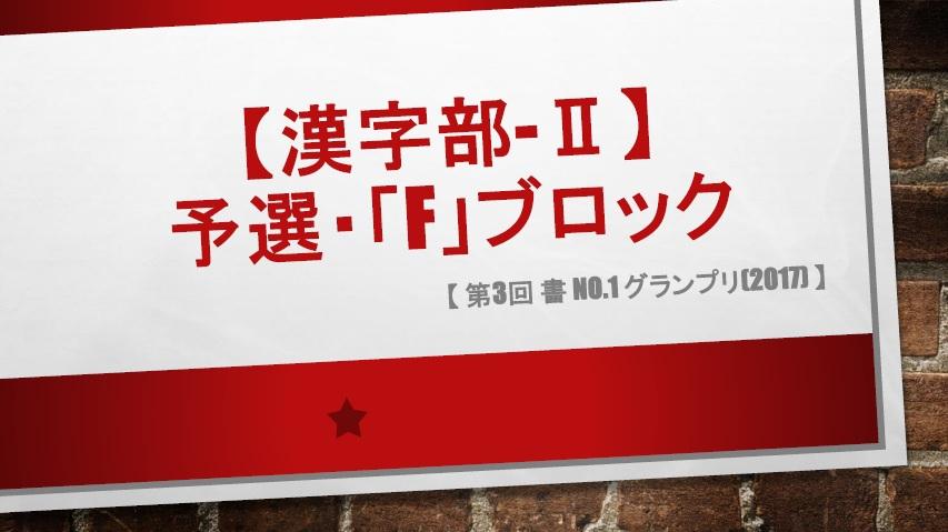 漢字部-Ⅱ・予選「F」ブロック