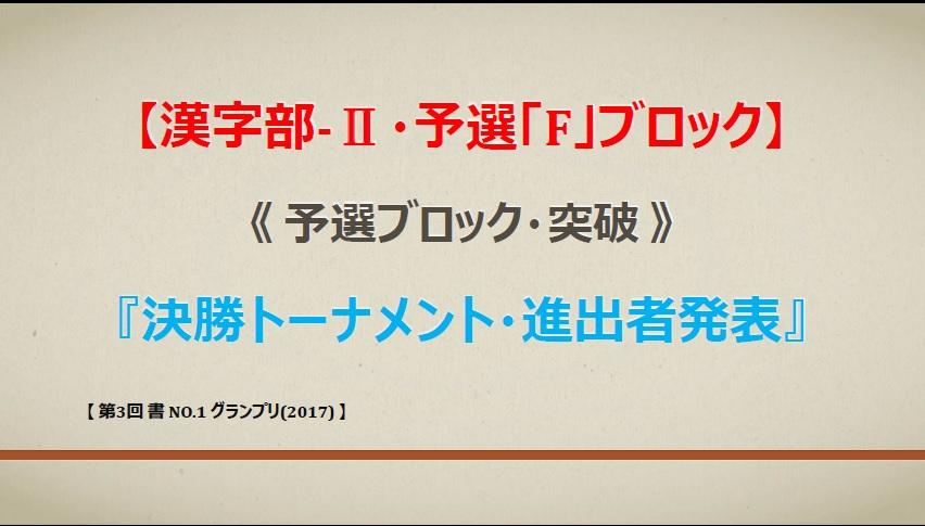 漢字部-Ⅱ・予選Fブロック・突破発表
