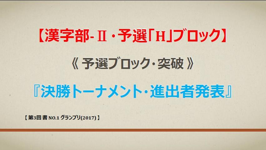 漢字部-Ⅱ・予選Hブロック・突破発表
