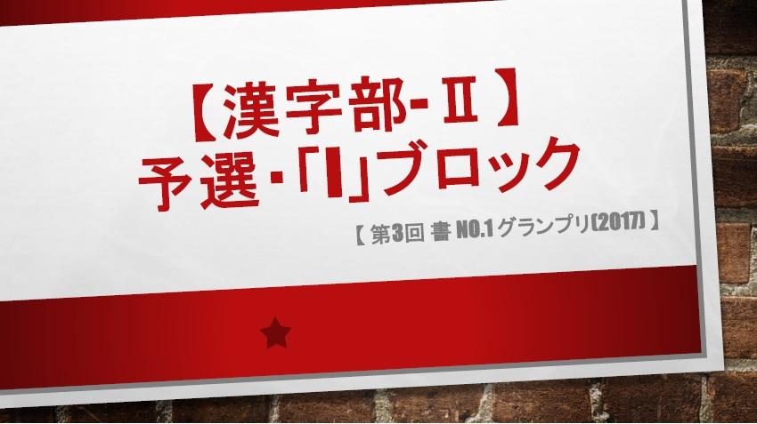 漢字部-Ⅱ・予選「I」ブロック・画像
