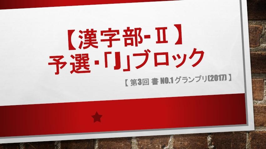 漢字部-Ⅱ・予選「J」ブロック・画像