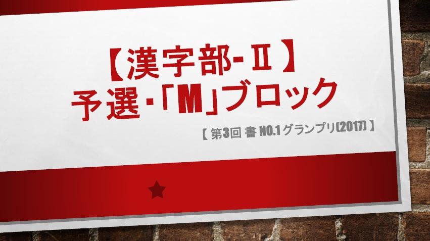 漢字部-Ⅱ・予選「M」ブロック・画像